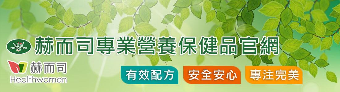 赫而司專業營養保健品官網