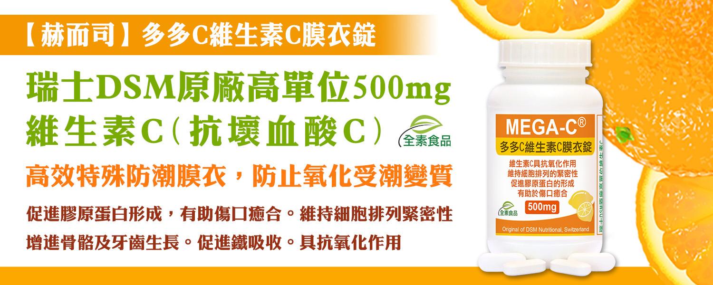 赫而司-多多C-高單位維生素C(維他命C)高效防潮膜衣錠(全素食)