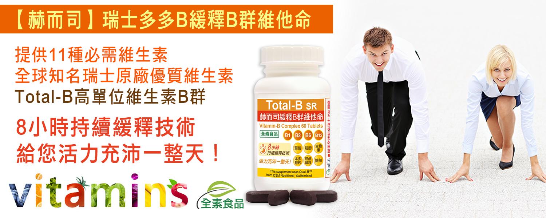赫而司-「瑞士多多B」緩釋B群維他命Total-B SR(全素食) 先進8小時持續長效緩釋技術,給您活力充沛一整天!