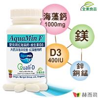 愛克明Aquamin-F愛爾蘭海藻鈣+維生素D3(奶素)-超多專家推薦品牌-含鈣鎂鋅銅錳等74種多元礦物質