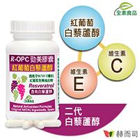 R-OPC二代勁美紅葡萄(含 白藜蘆醇)植物膠囊(全素食)