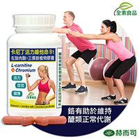 卡尼丁左旋肉酸L-Carnitine植物膠囊(全素食)-全球超夯窈窕運動專家推薦-熱力燃燒系胺基酸