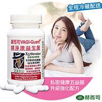 VAGI-Guard®婦淨康植物膠囊-女性私密專用益生菌升級配方-超多婦科醫師推薦品牌-作個清爽乾淨的女人,就是這麼簡單!