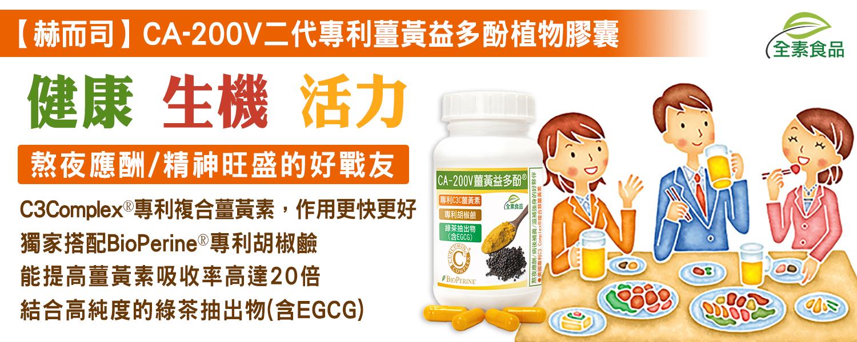 赫而司CA-200V二代專利複合薑黃益多酚植物膠囊-熬夜應酬-精神旺盛的好夥伴