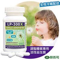LP-300X優勢益生菌植物膠囊升級強化配方(奶素)-超多專家推薦品牌-調整體質百億級七益菌+美國專利松木多醣+果寡醣