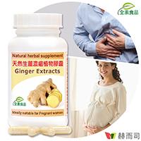 天然生薑精華Ginger濃縮植物膠囊(全素食)-婦科專家推薦妊娠孕吐害喜的親密好夥伴