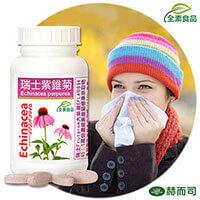 紫錐菊Echinacea瑞士原廠EFLA 894濃縮45:1紫錐菊口含錠(全素食)-專家推薦
