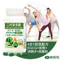 FASLIM-EGCG二代 茶多酚 4合1植物窈窕精華膠囊-日本超多窈窕專家推薦-去油茶切真輕鬆!