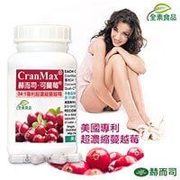可蘭莓Cran-Max美國原廠專利濃縮蔓越莓+C膠囊(全素食)超多婦科醫師推薦品牌含高濃度A型原花青素d-甘露糖A-type proanthocyanidins)單寧酸