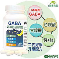 日本PFI原廠專利乳酸桿菌發酵萃取高濃度 GABA -好神舒活植物膠囊(幫助入睡二代好眠升級配方GABA+色胺酸+甘胺酸+紅藻鈣鎂)(全素食)-超多好眠專家推薦品牌