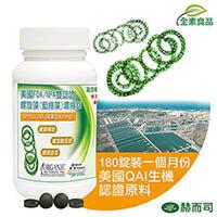 美國ONS螺旋藻錠(藍綠藻Spirulina)高單位400mg(全素食)-全球超多窈窕養生專家推薦美國QAI認證原料