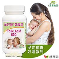 金好韻® 葉酸錠(全素食)-超多專家推薦孕前補養/妊娠哺乳的好夥伴
