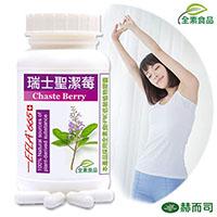 瑞士聖潔莓原廠EFLA®665植物膠囊(全素食)-婦科專家推薦-天然黃體素保健食品-月來月輕鬆
