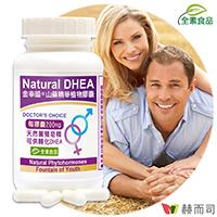 金幸韻®山藥濃縮精華植物膠囊(含Natural DHEA薯蕷皂素)(全素食)-超多好孕專家推薦青春元素Natural DHEA品牌