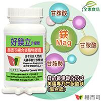 好鎂立植物膠囊專利複合甘胺酸鎂(全素食)-好眠專家推薦樂活舒壓,幫助入睡,留住骨本身體好!