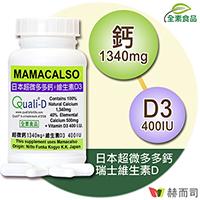 日本Collocalso多多鈣錠+陽光維生素D(全素食)-專家推薦品牌-日本白石鈣精製超微化鈣粉1340mg+足量 維生素D