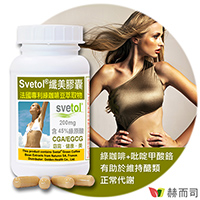 法國原廠纖美Svetol®專利綠咖啡豆+吡啶甲酸鉻-有助於維持醣類正常代謝 每粒足量200mg含高濃度綠原酸CGA-美國權威醫師Dr.OZ推薦