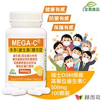 瑞士DSM原廠高品質QUALI-C™-多多C維生素C(500mg抗壞血酸)高效防潮膜衣錠(全素食)-超多專家推薦品牌-全球知名DSM原廠Quali-C原料