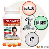 LYCO-MAX®力可仕順暢膠囊-專家推薦品牌-熟年男士順暢保健配方-茄紅素/棕櫚/鋅有助於維持生殖機能