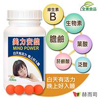 Mind Power美力安錠 膽鹼 /B群維他命(全素食)-身心專家推薦白天有活力、晚上好入睡