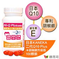 世界名廠日本鐘淵KANEKA授權Hi-Q Plus天然酵母發酵Q10軟膠囊-領先添加美國專利胡椒鹼吸收率+30%!