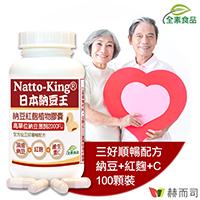 納豆王Natto-King納豆紅麴植物膠囊(全素食)-超多養生專家推薦-納豆激酶+紅麴+C 三好順暢配方