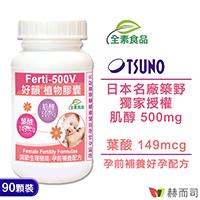 好韻®日本TSUNO高純度肌醇+葉酸植物膠囊(全素食)-超多專家推薦品牌-專業孕前補養配方