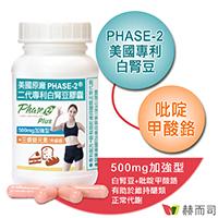 PHASE-2 二代專利白腎豆膠囊+吡啶甲酸鉻專利窈窕配方-全球超多窈窕專家推薦品牌-美國FDA核准兩項窈窕功能